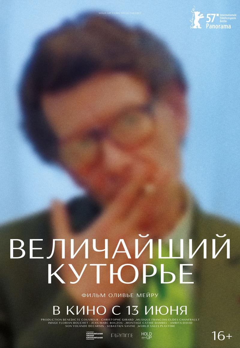 Величайший кутюрье / Celebration (2007)