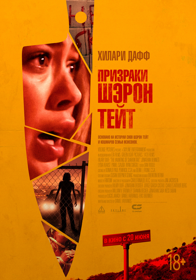Призраки Шэрон Тейт / The Haunting of Sharon Tate (2019)