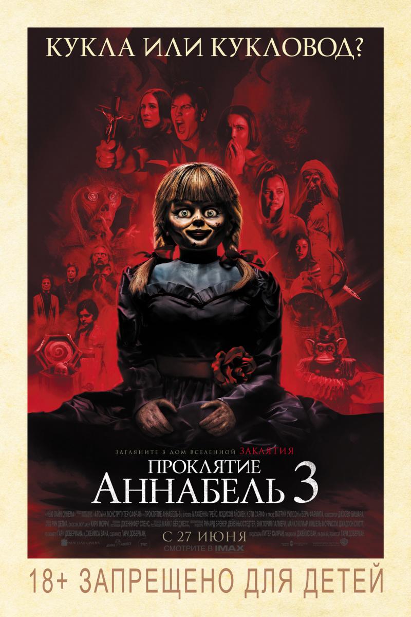Проклятие Аннабель 3 / Annabelle Comes Home (2019)