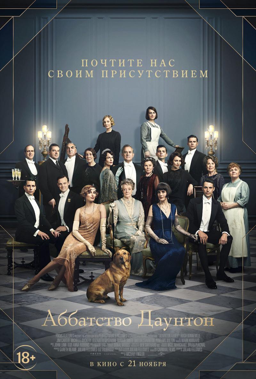 Аббатство Даунтон / Downton Abbey (2019)