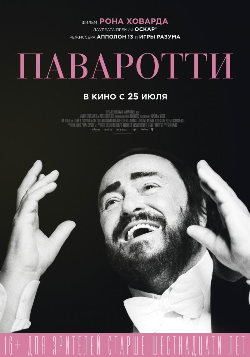 Паваротти / Pavarotti (2019)