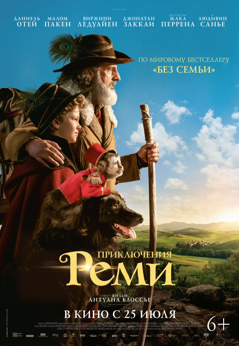 Приключения Реми / Rémi sans famille (2018)