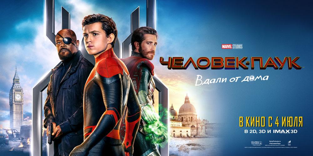 """Рецензия на фильм """"Человек-паук: Вдали от дома"""" (Spider-Man: Far from Home) 2019"""