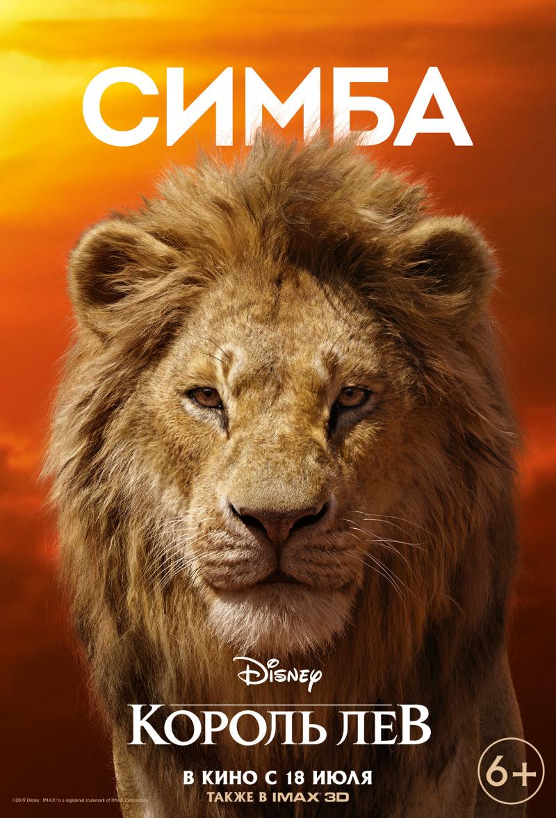 Король лев фильм 2019 смотреть онлайн