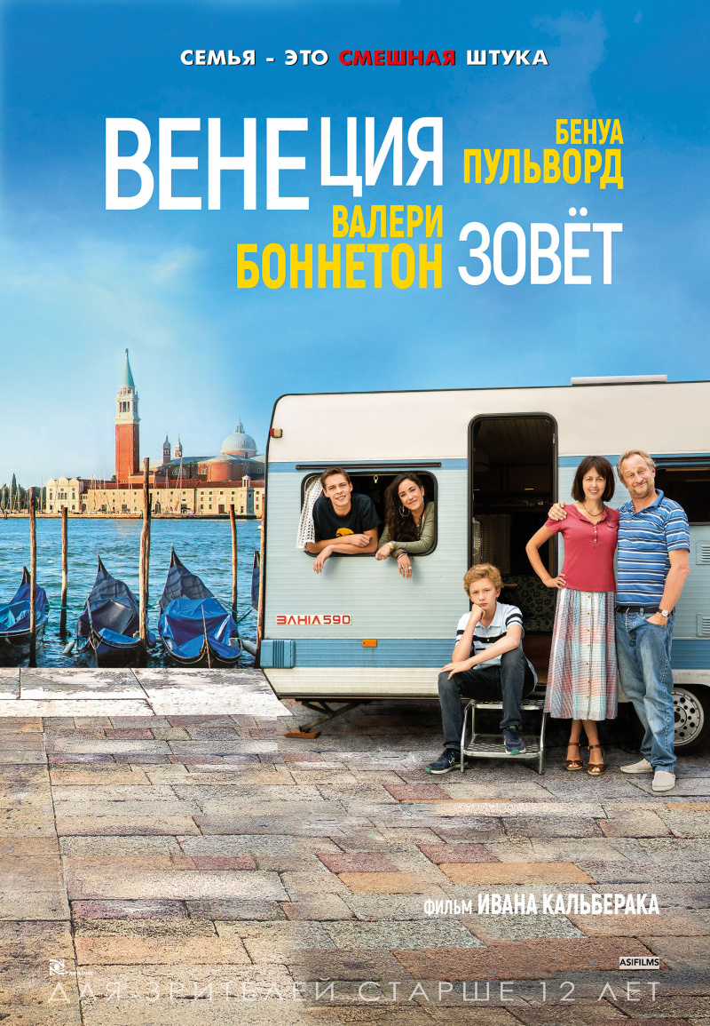 Венеция зовет / Venise n'est pas en Italie (2019)