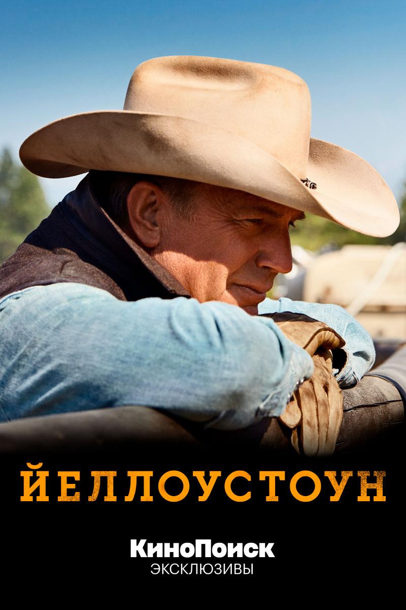 Официальный постер