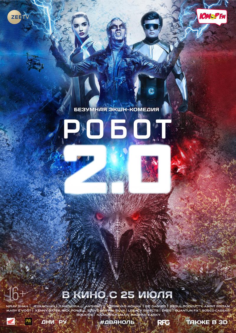 Робот 2.0 / 2.0 (2018)