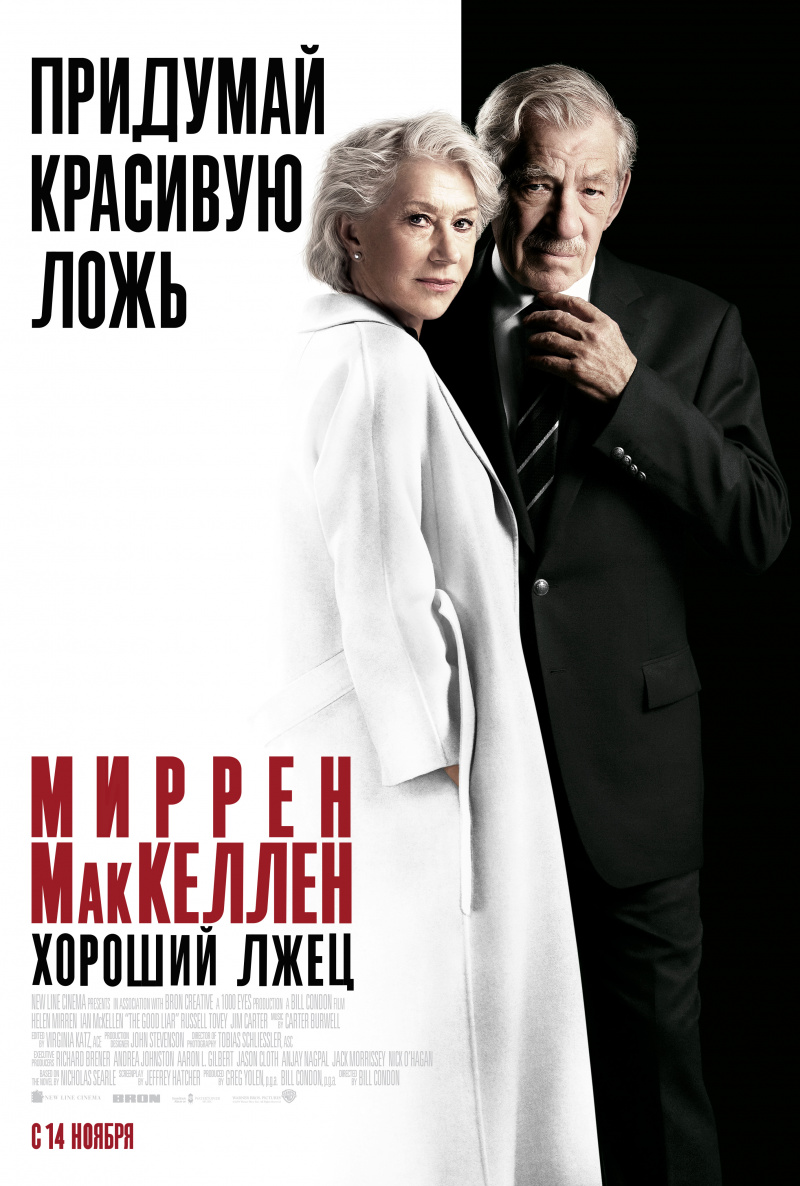 Хороший лжец / The Good Liar (2019)