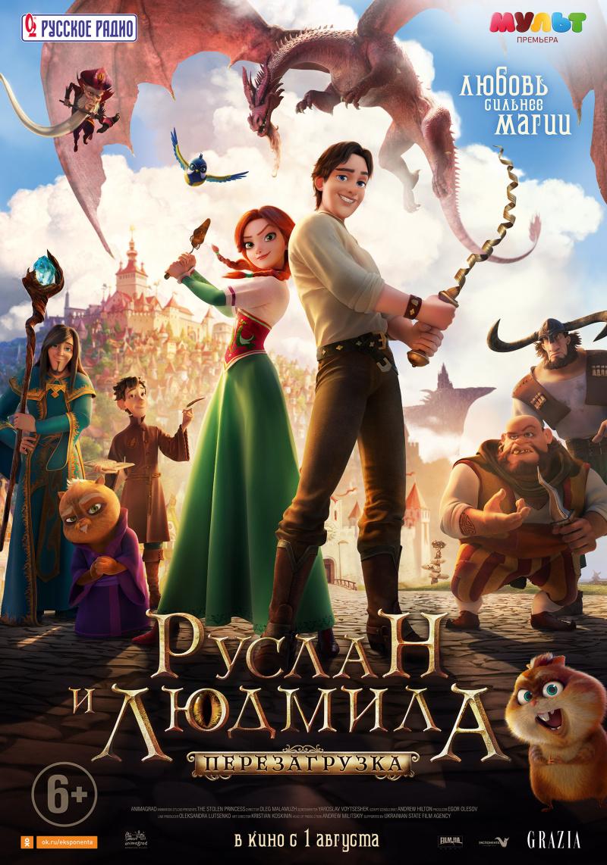 Руслан и Людмила: Перезагрузка (2018)