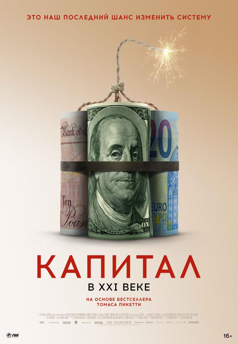 Капитал в XXI веке / Capital in the Twenty-First Century (2019)