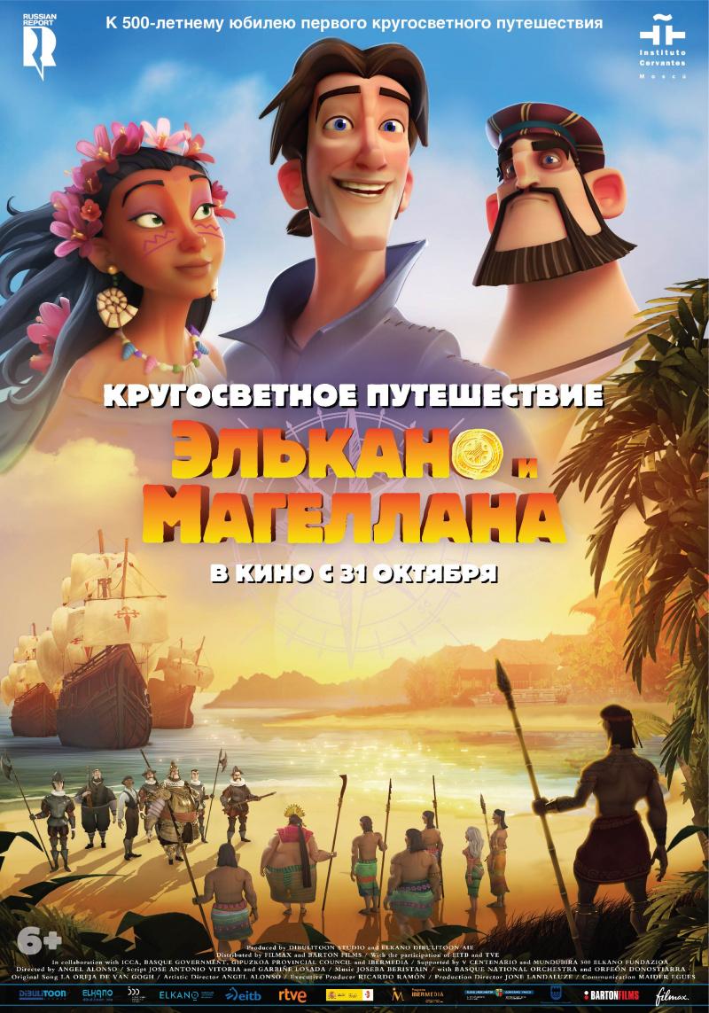 Кругосветное путешествие Элькано и Магеллана / Elcano y Magallanes. La primera vuelta al mundo (2019)