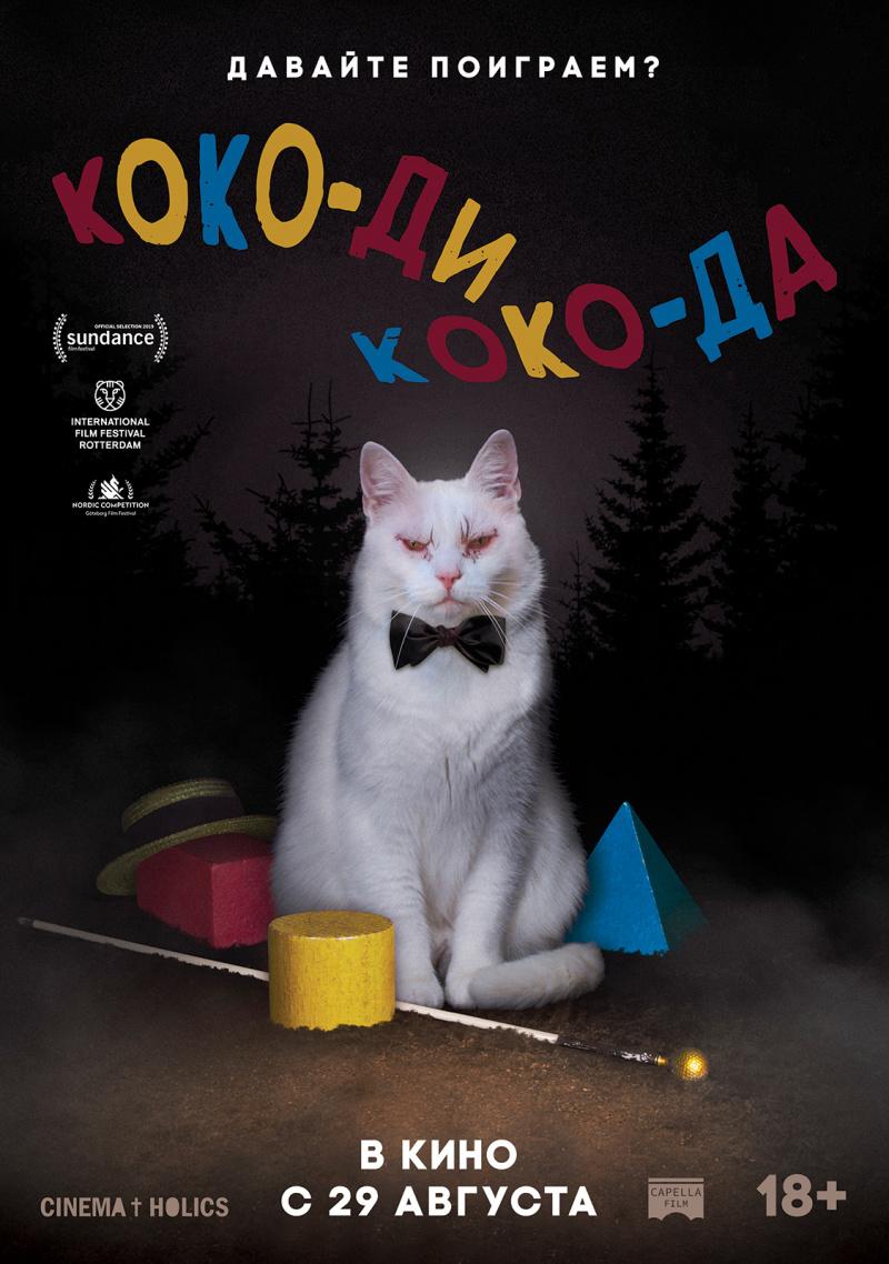 Коко-ди Коко-да / Koko-di Koko-da (2019)