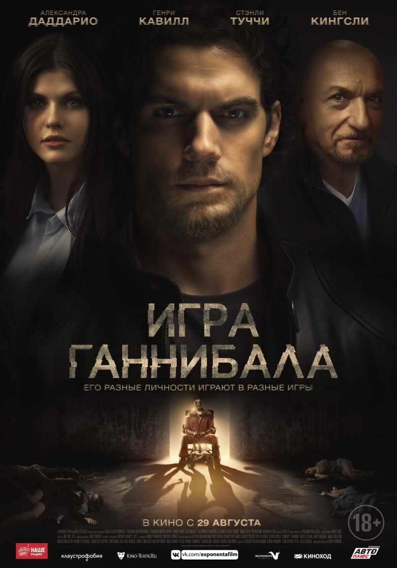 Игра Ганнибала / Nomis (2018)