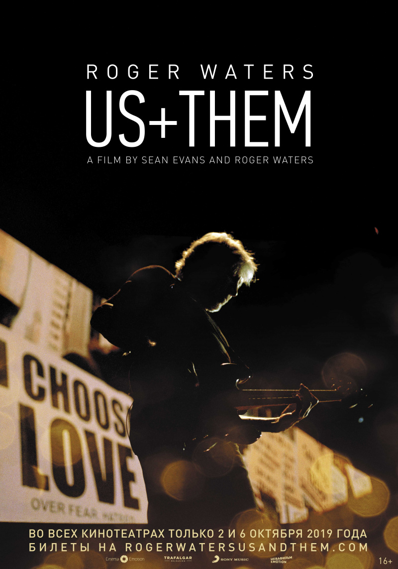 Роджер Уотерс: Мы + Они / Roger Waters: Us + Them (2019)