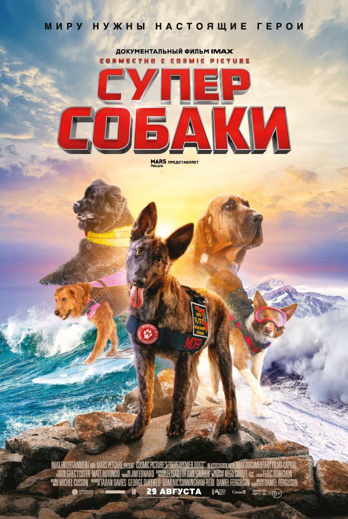 Суперсобаки / Superpower Dogs (2019)
