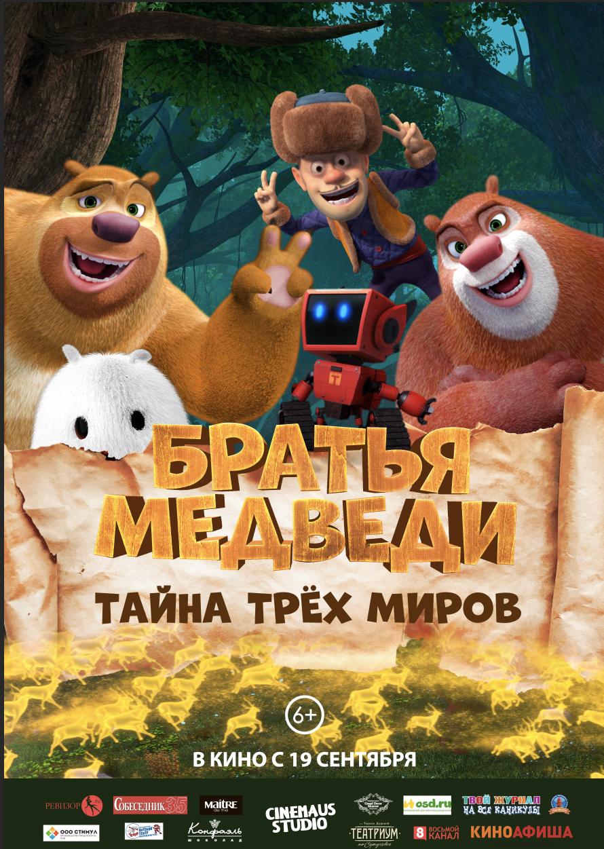 Братья Медведи: Тайна трёх миров / Boonie Bears: Entangled Worlds (2017)
