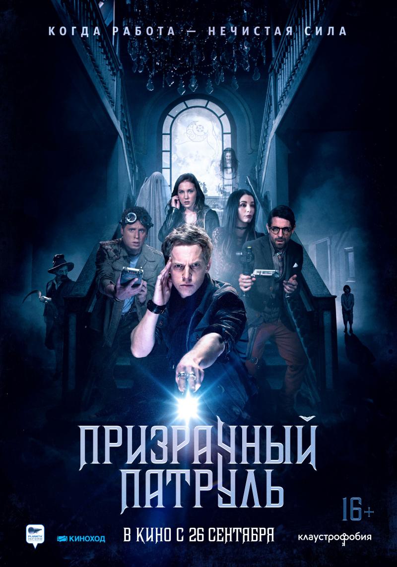 Призрачный патруль / Deadtectives (2018)