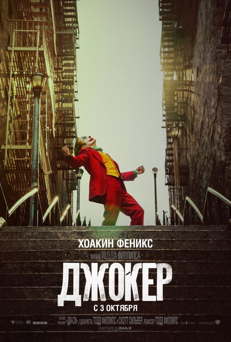 Джокер / Joker (2019)