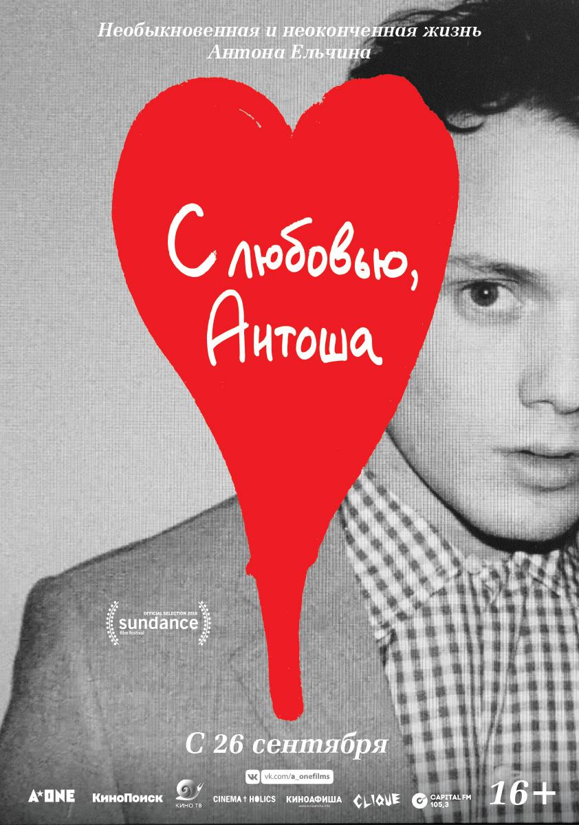 С любовью, Антоша / Love, Antosha (2019)
