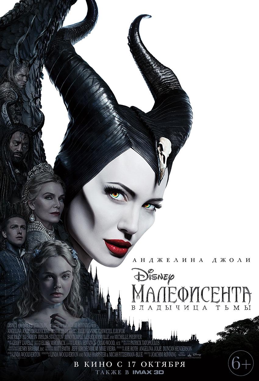 «Малефисента: Владычица тьмы» 6+ 3D 1ч 58м