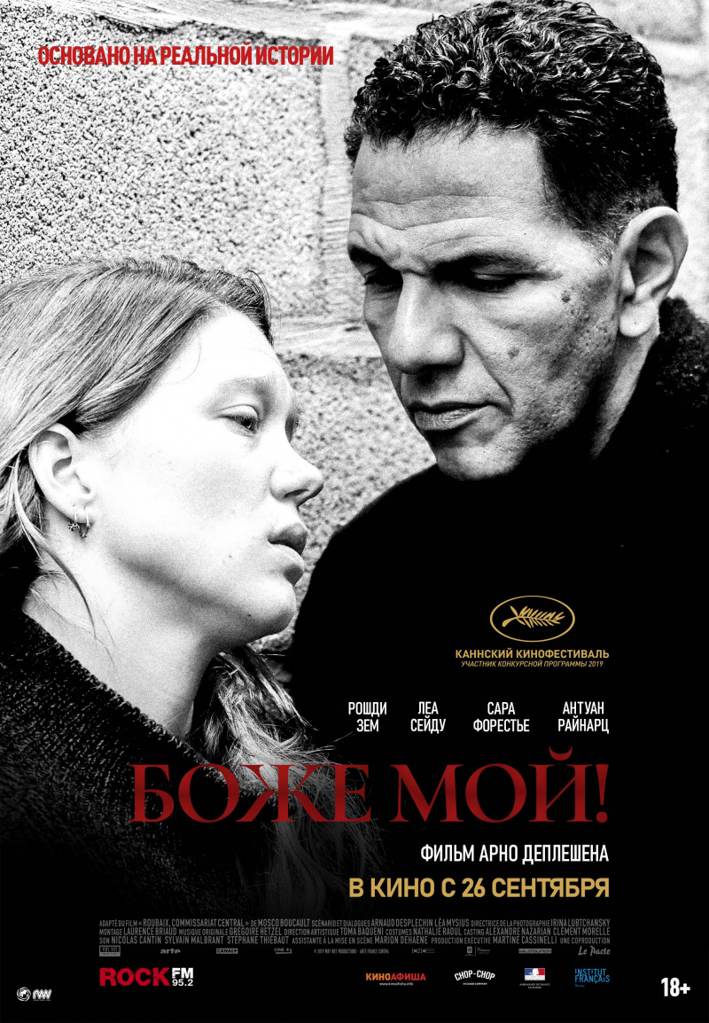 Боже мой! / Roubaix, une lumière (2019)