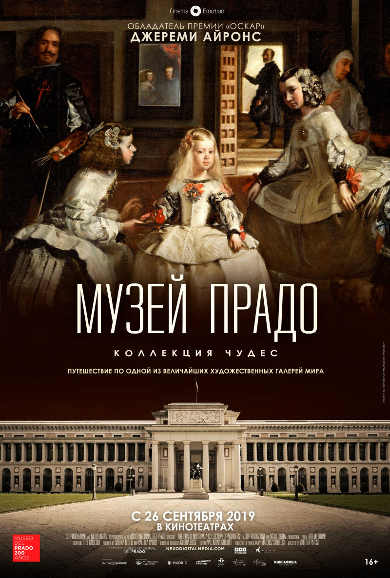 Музей Прадо: Коллекция чудес / The Prado Museum. A Collection of Wonders (2019)