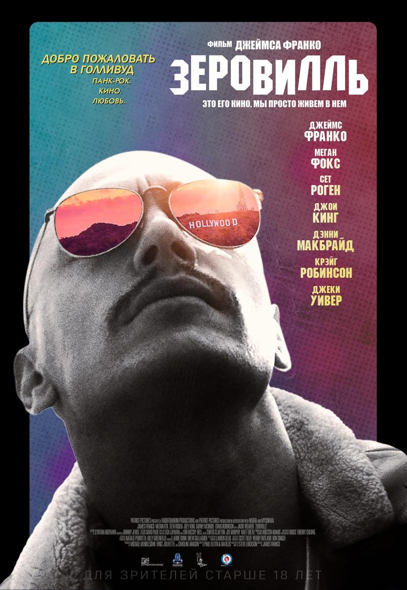 Зеровилль / Zeroville (2019)