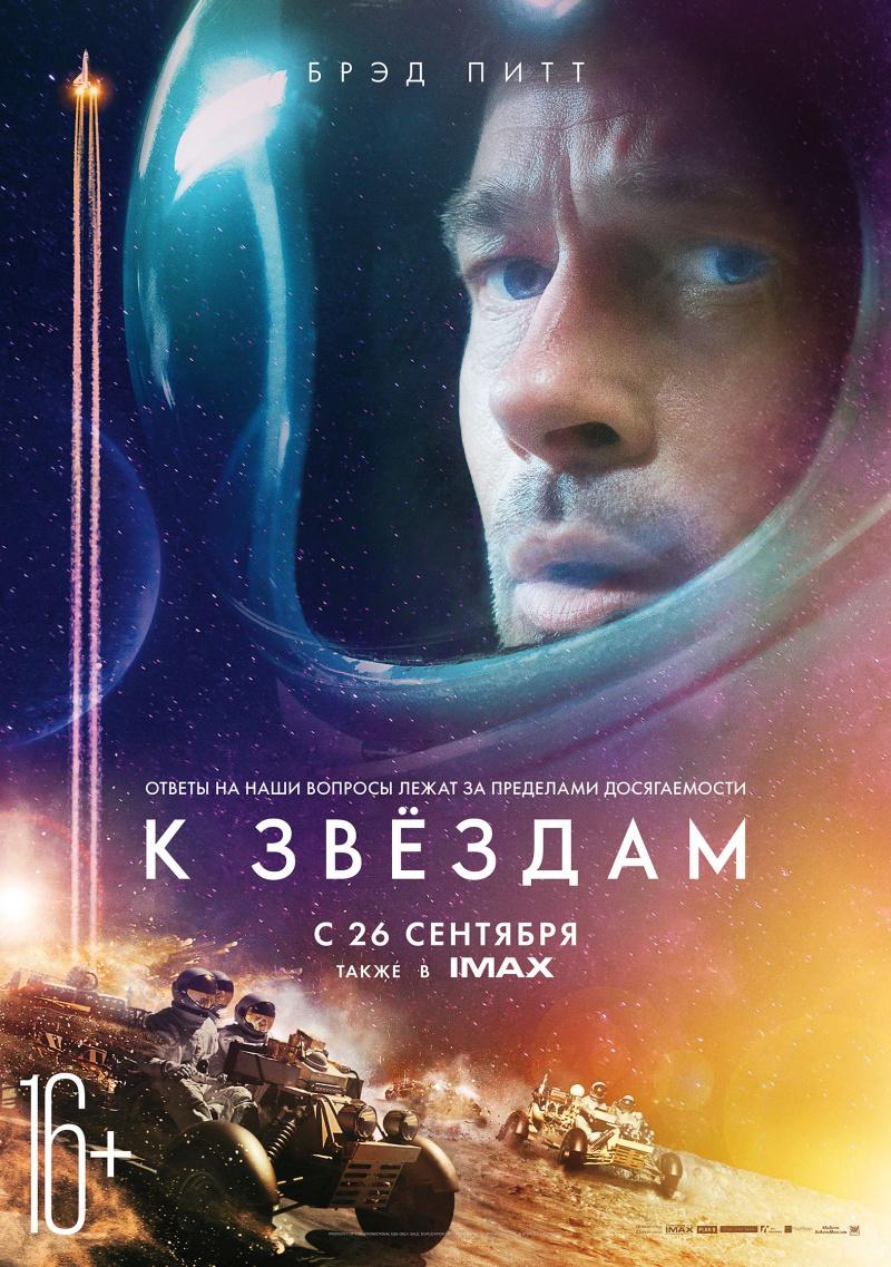 """Рецензия на фильм """"К звёздам"""" (Ad Astra) 2019"""