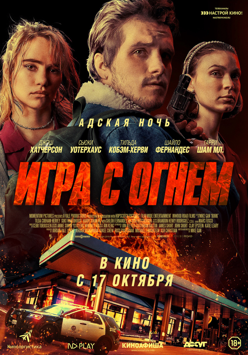 Игра с огнем / Burn (2019)