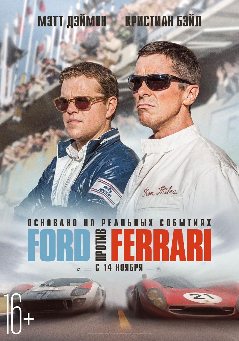 Ford против Ferrari / Ford v Ferrari (2019)