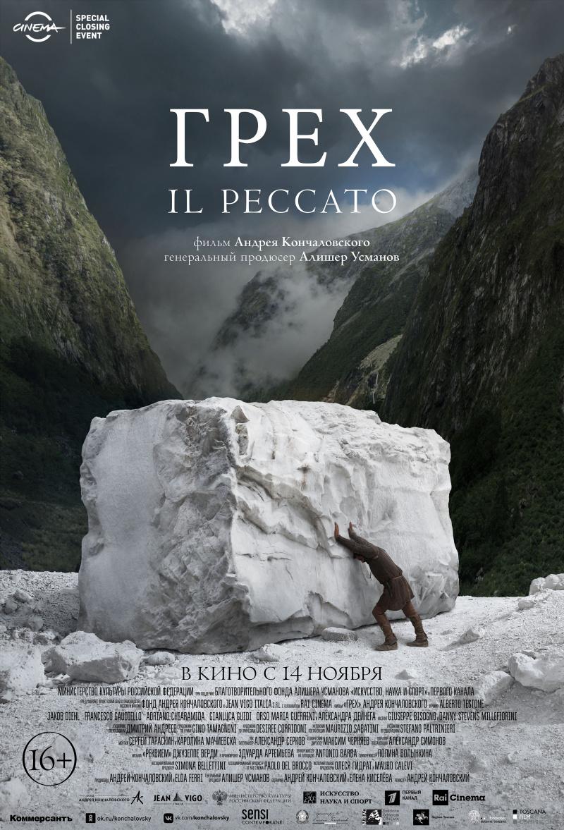 Грех / Il Peccato (2019)