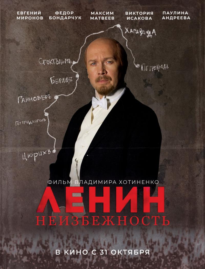 Ленин. Неизбежность (2019)