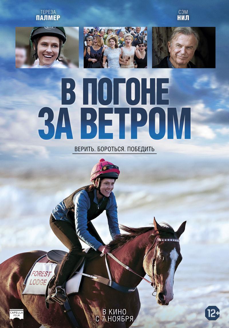В погоне за ветром / Ride Like a Girl (2019)