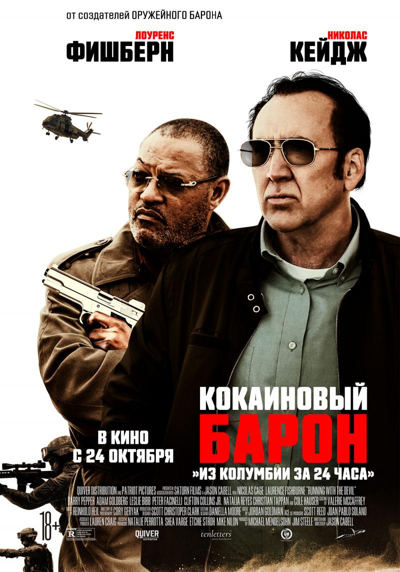 Кокаиновый барон / Running with the Devil (2019)