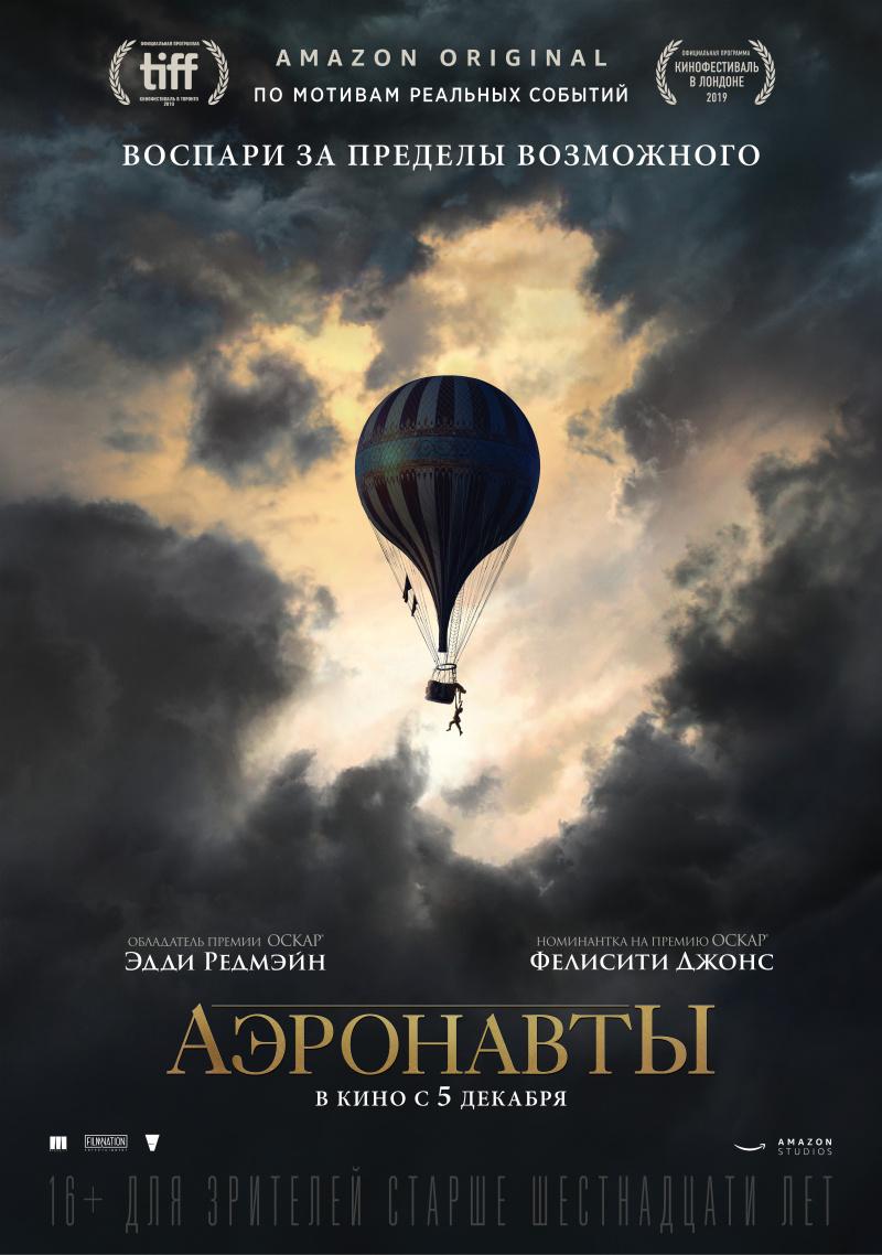 Аэронавты / The Aeronauts (2019)