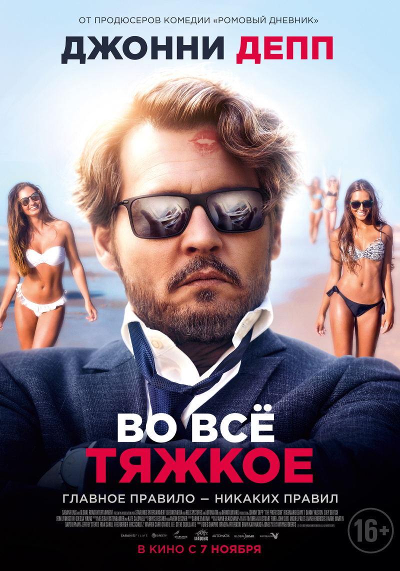 Во всё тяжкое / The Professor (2018)