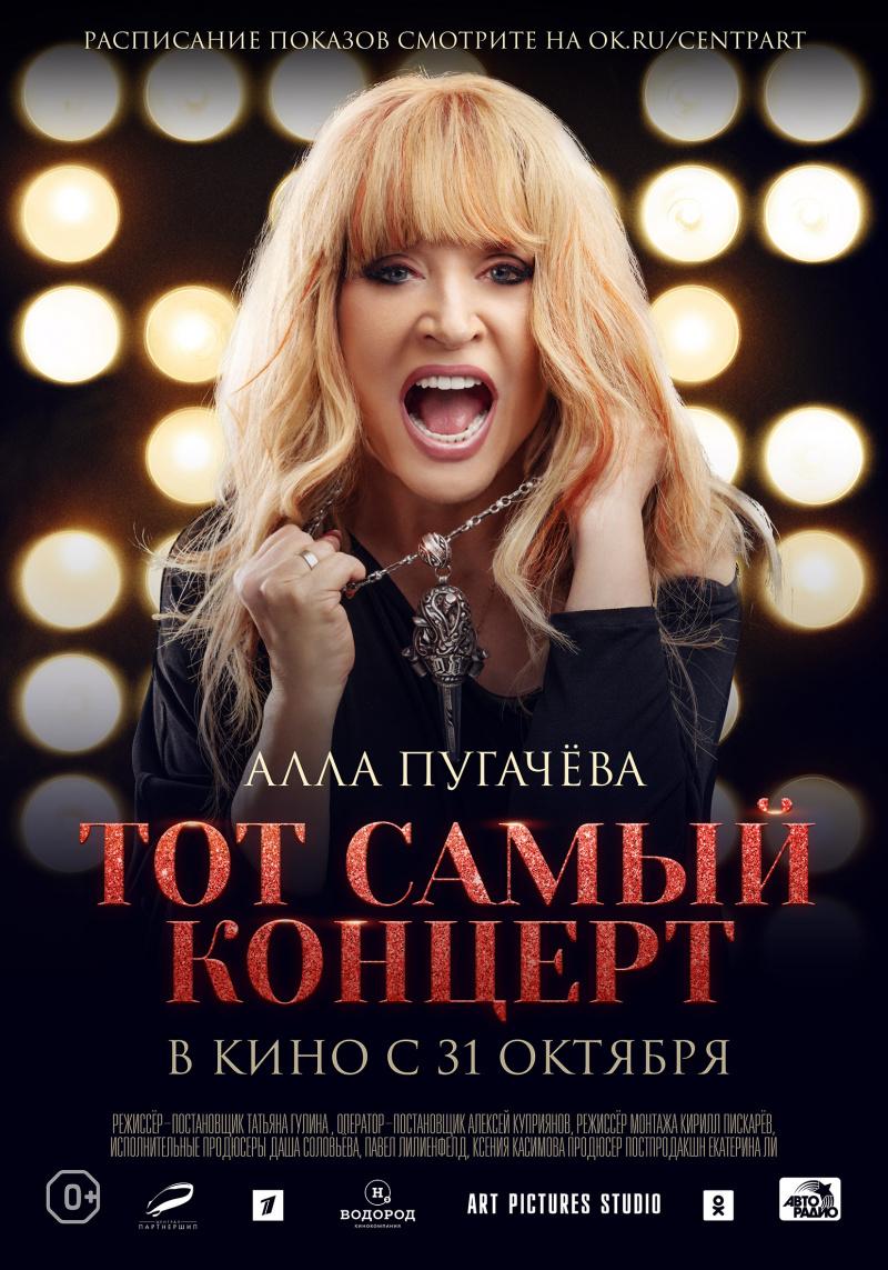 Алла Пугачева. Тот самый концерт (2019)