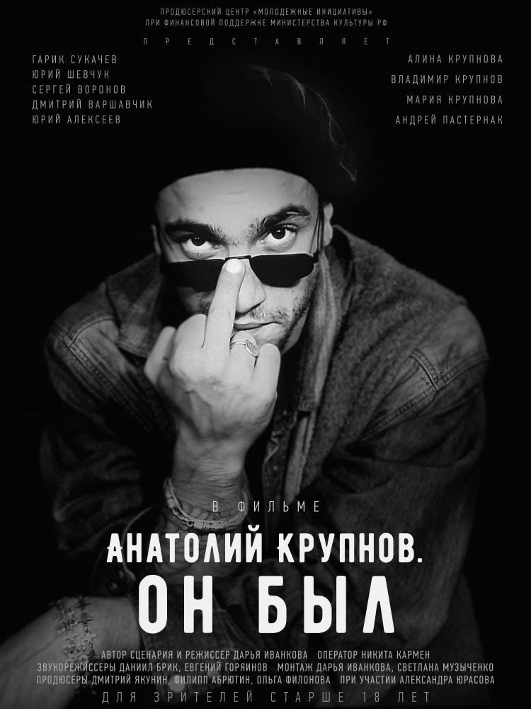 Анатолий Крупнов. Он был (2019)
