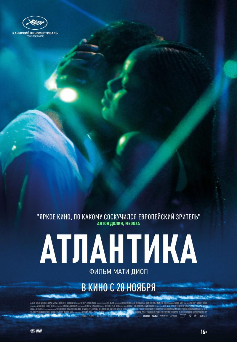 Атлантика / Atlantique (2019)
