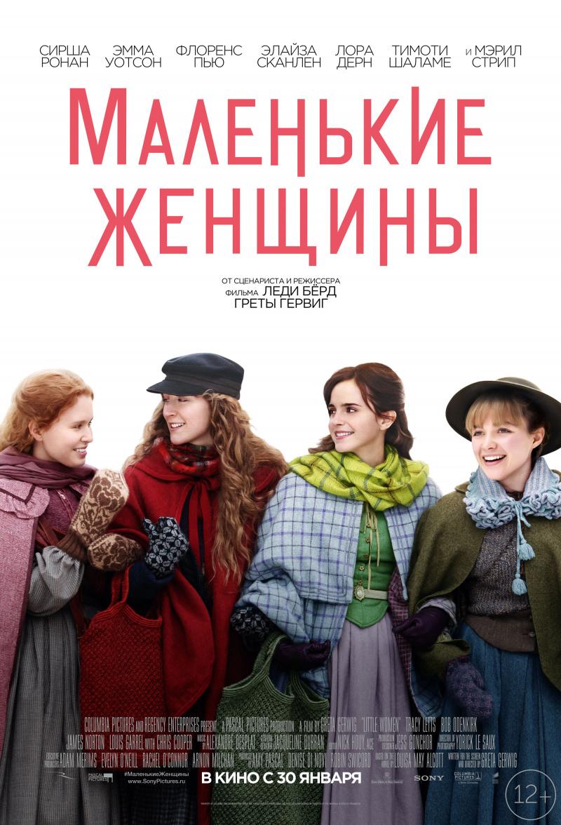 Маленькие женщины / Little Women (2019)
