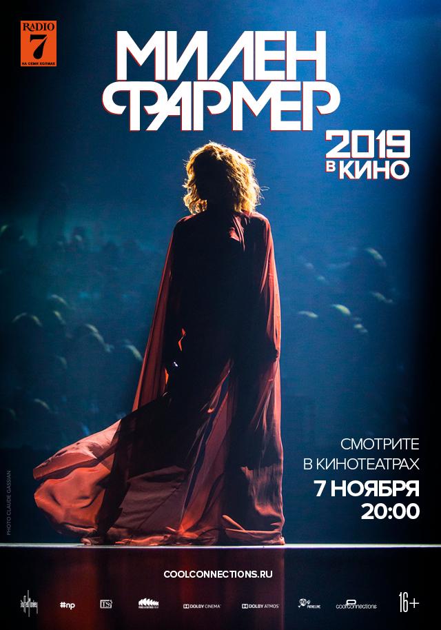 Милен Фармер 2019 – в кино / Mylene Farmer 2019 – Le Film (2019)