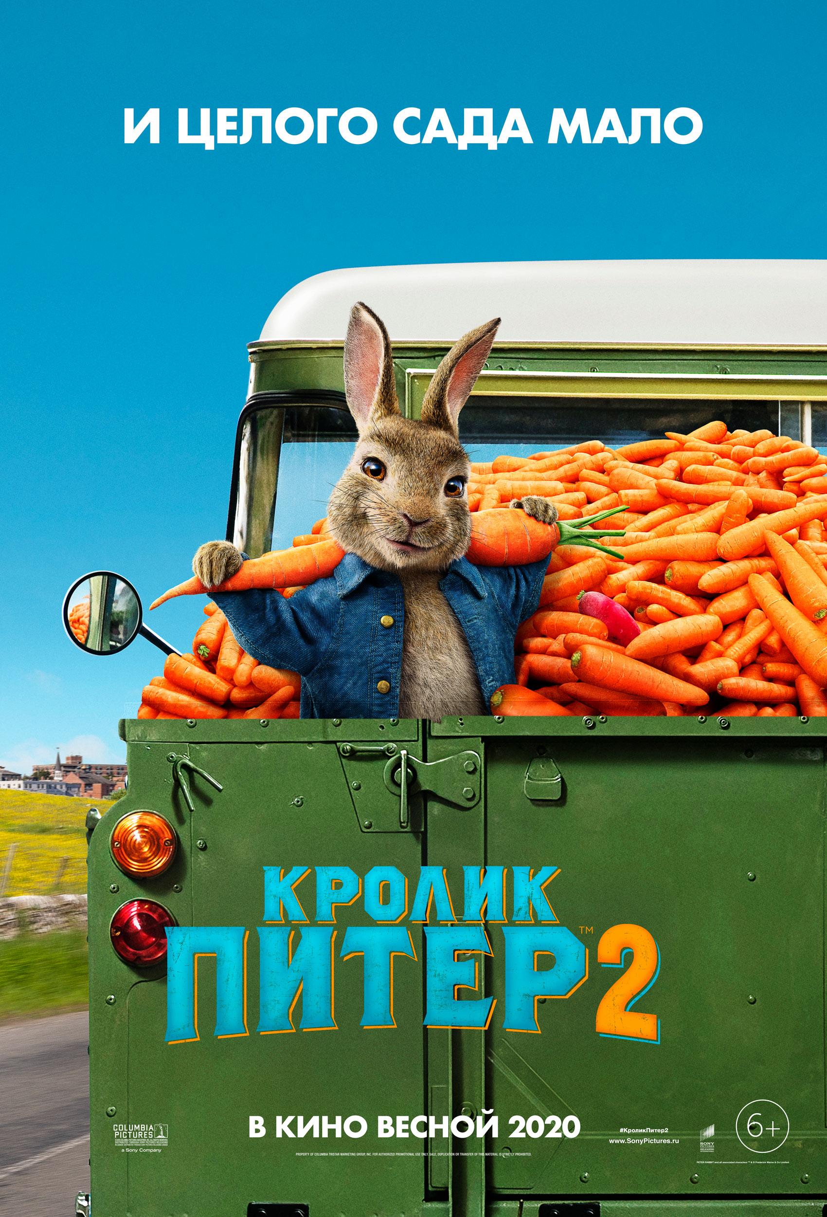 Кролик питер постеры