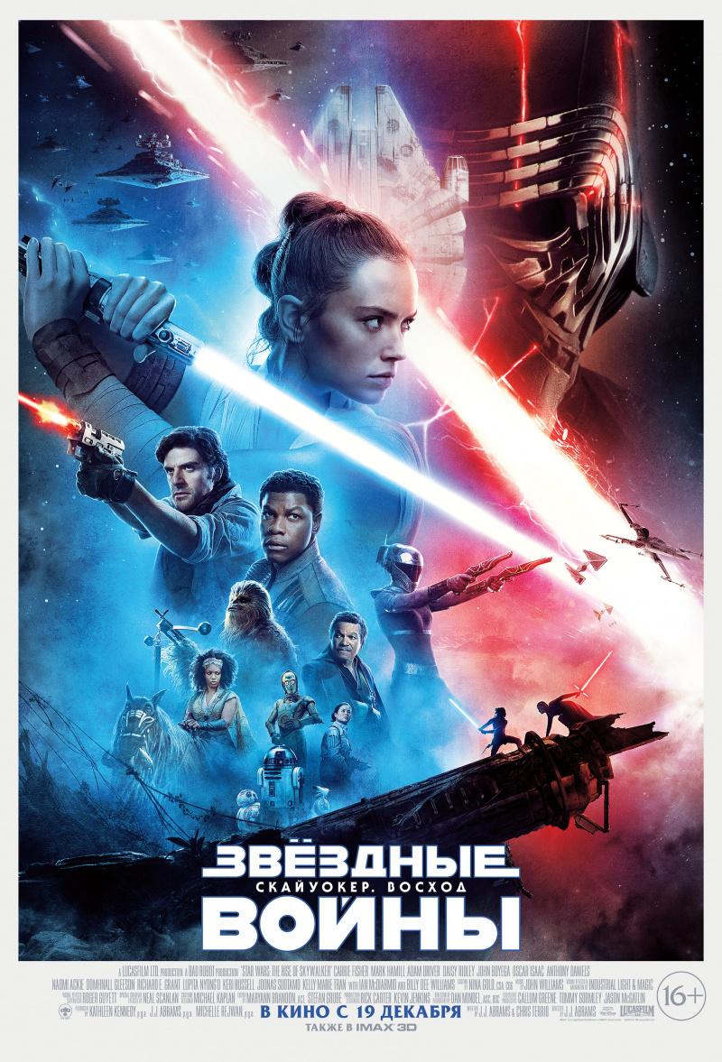 Звёздные войны: Скайуокер. Восход / Star Wars: Episode IX -The Rise of Skywalker (2019)