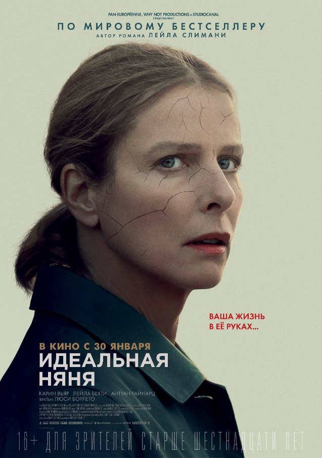 Идеальная няня / Chanson douce (2019)