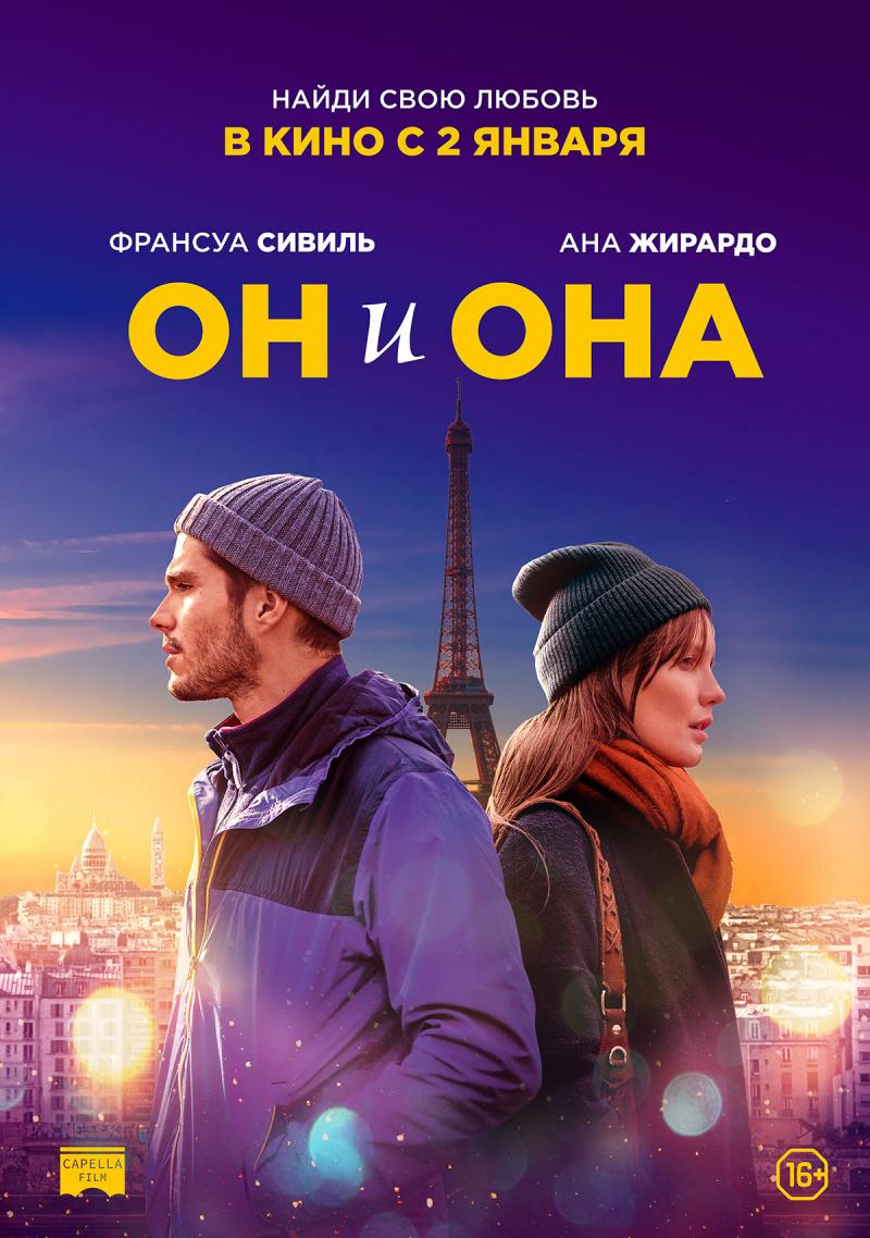 Он и она / Deux moi (2019)