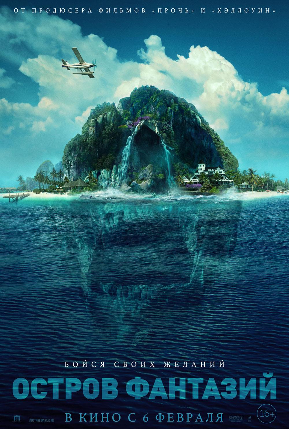 Остров фантазий / Fantasy Island (2020)