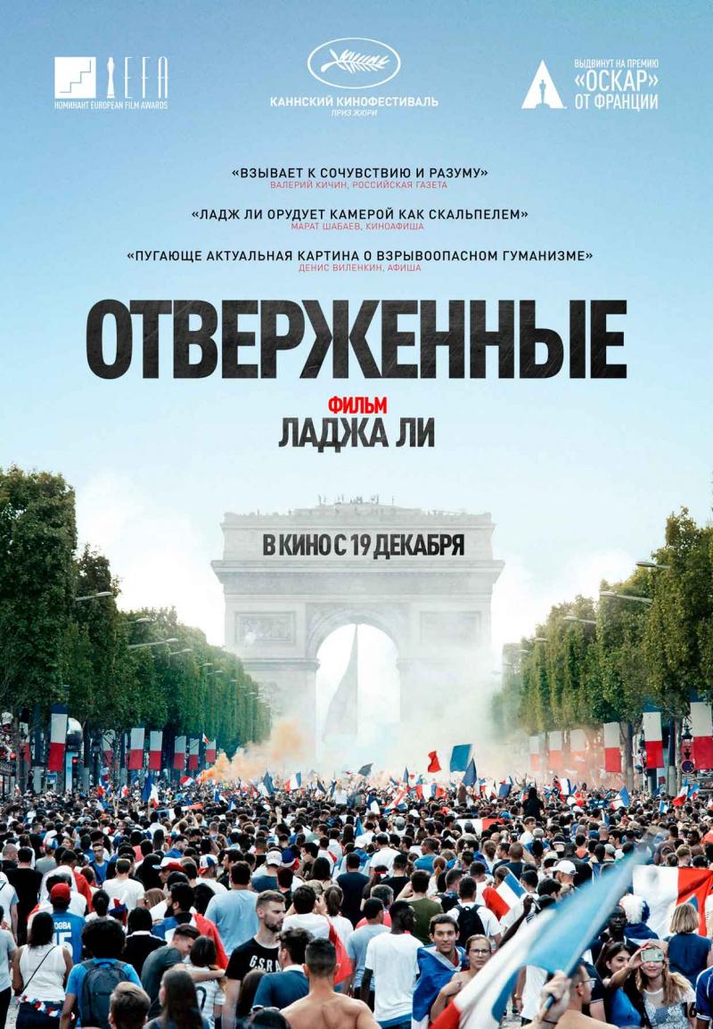 Отверженные / Les misérables (2019)