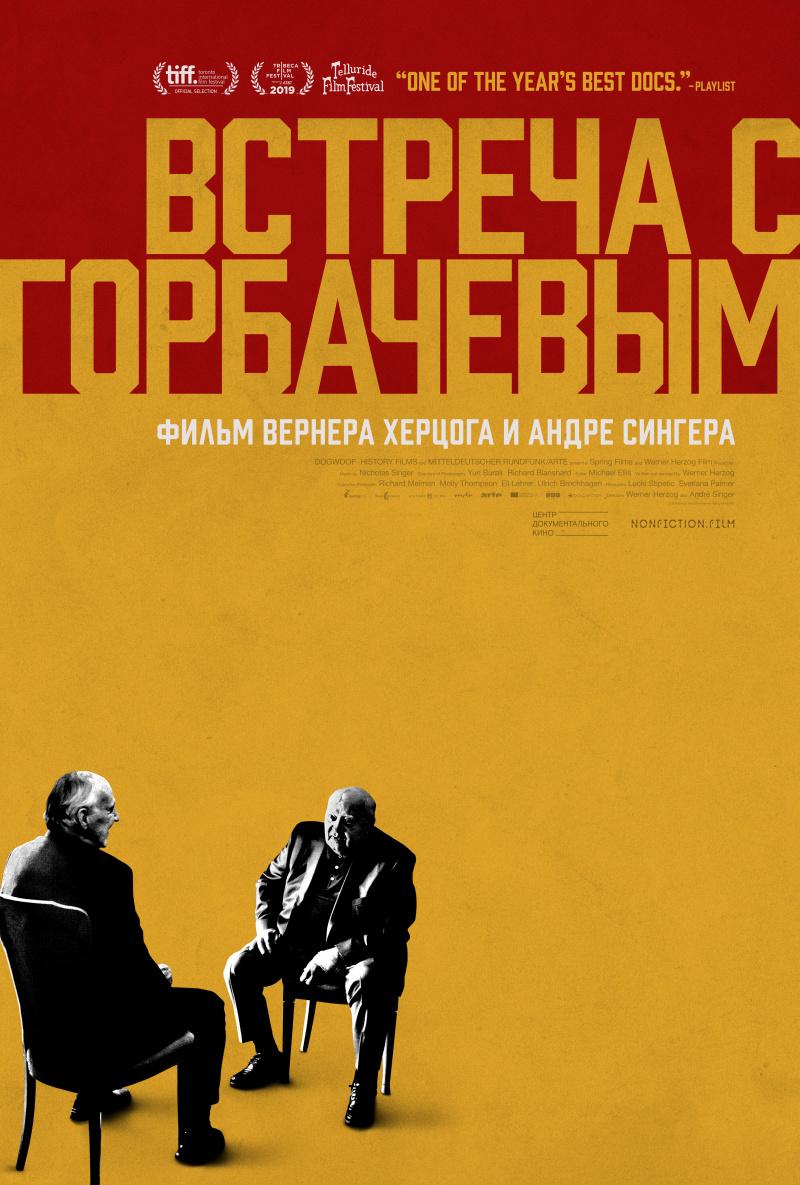 Встреча с Горбачевым / Meeting Gorbachev (2018)