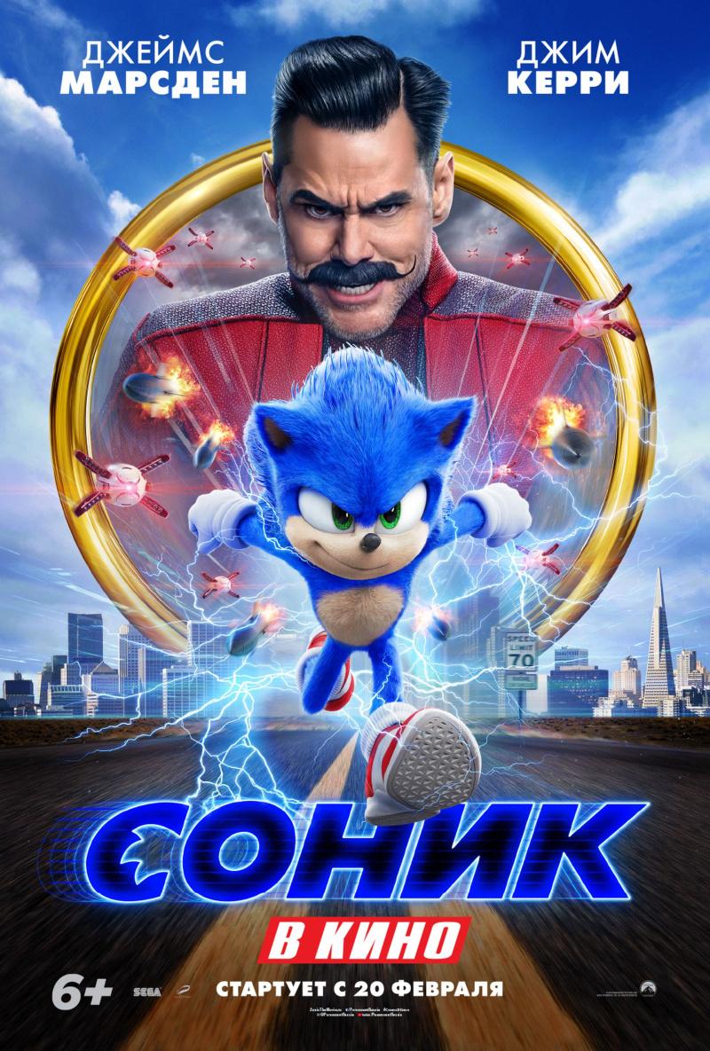 Соник в кино / Sonic the Hedgehog (2020)