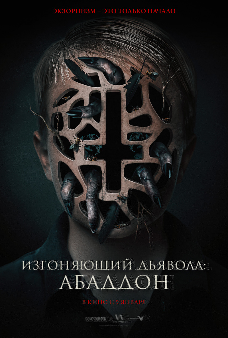 Изгоняющий дьявола: Абаддон / The Assent (2019)